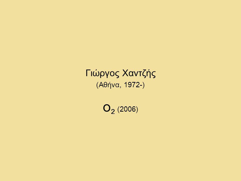 Γιώργος Χαντζής (Αθήνα, 1972-) O2 (2006)