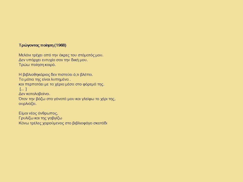 Τρώγοντας ποίηση (1968) Μελάνι τρέχει από την άκρες του στόματός μου