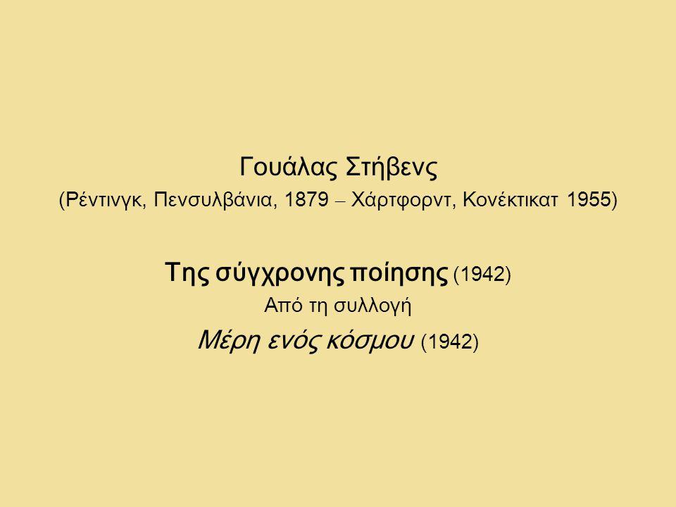 Της σύγχρονης ποίησης (1942) Μέρη ενός κόσμου (1942)