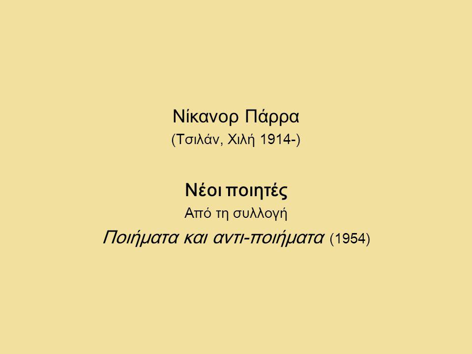 Ποιήματα και αντι-ποιήματα (1954)