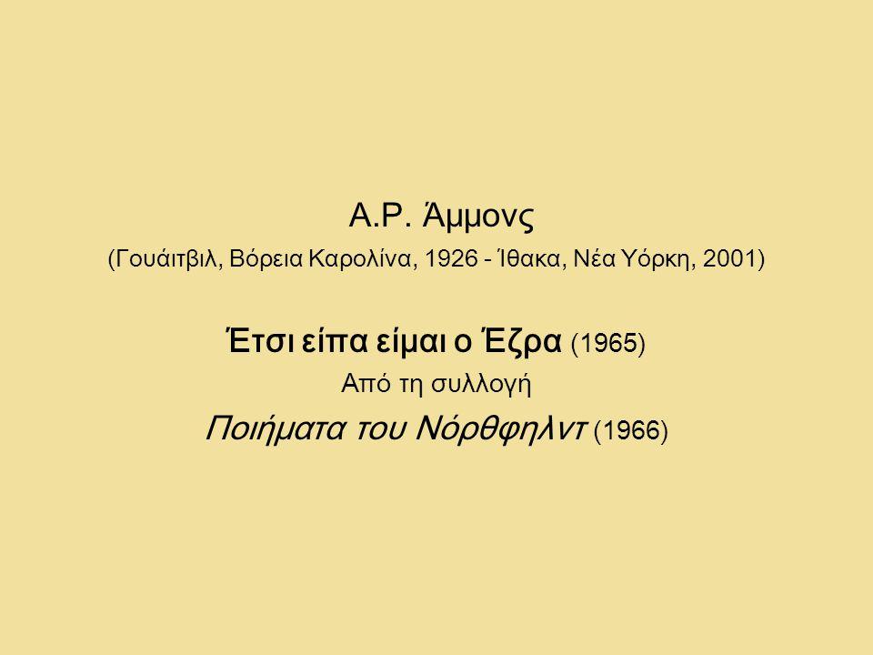Έτσι είπα είμαι ο Έζρα (1965) Ποιήματα του Νόρθφηλντ (1966)