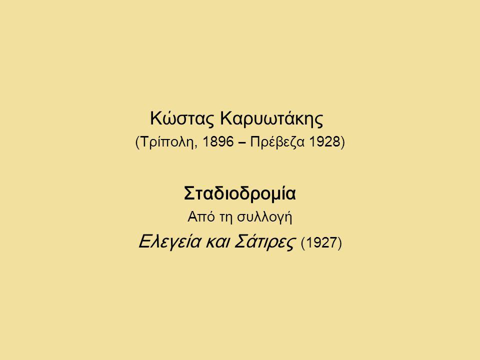 Kώστας Καρυωτάκης Σταδιοδρομία Ελεγεία και Σάτιρες (1927)