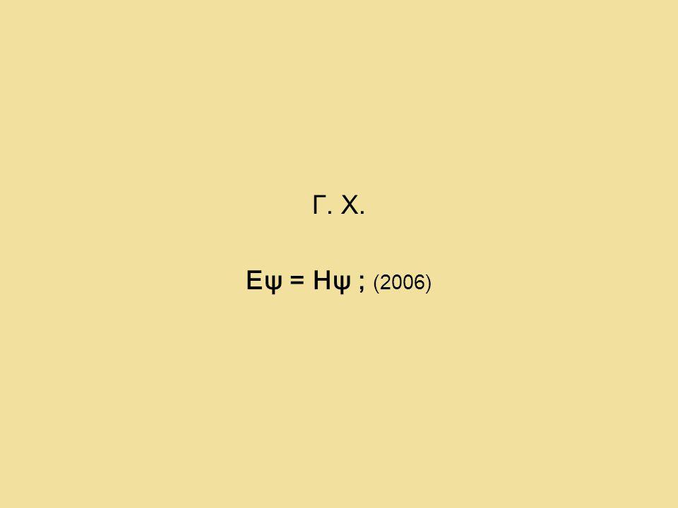 Γ. Χ. Εψ = Ηψ ; (2006)