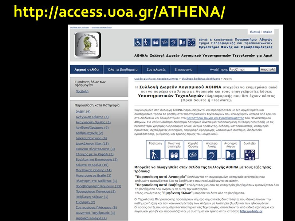 http://access.uoa.gr/ATHENA/