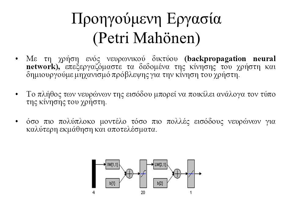 Προηγούμενη Εργασία (Petri Mahönen)