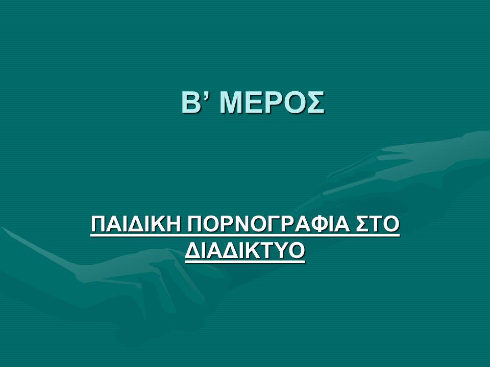 ΠΑΙΔΙΚΗ ΠΟΡΝΟΓΡΑΦΙΑ ΣΤΟ ΔΙΑΔΙΚΤΥΟ