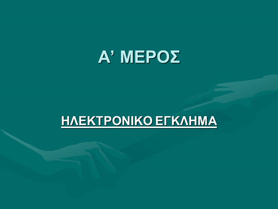 Α' ΜΕΡΟΣ ΗΛΕΚΤΡΟΝΙΚΟ ΕΓΚΛΗΜΑ