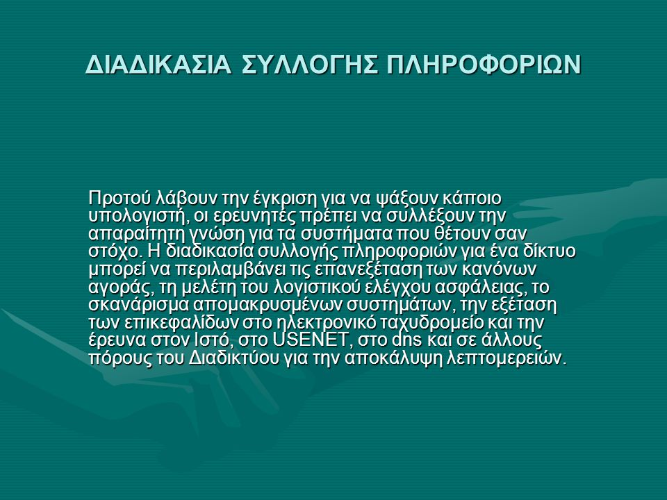 ΔΙΑΔΙΚΑΣΙΑ ΣΥΛΛΟΓΗΣ ΠΛΗΡΟΦΟΡΙΩΝ