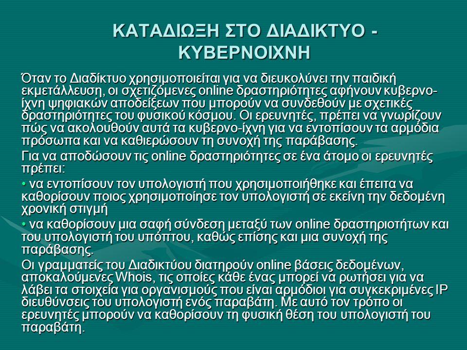 ΚΑΤΑΔΙΩΞΗ ΣΤΟ ΔΙΑΔΙΚΤΥΟ - ΚΥΒΕΡΝΟΙΧΝΗ