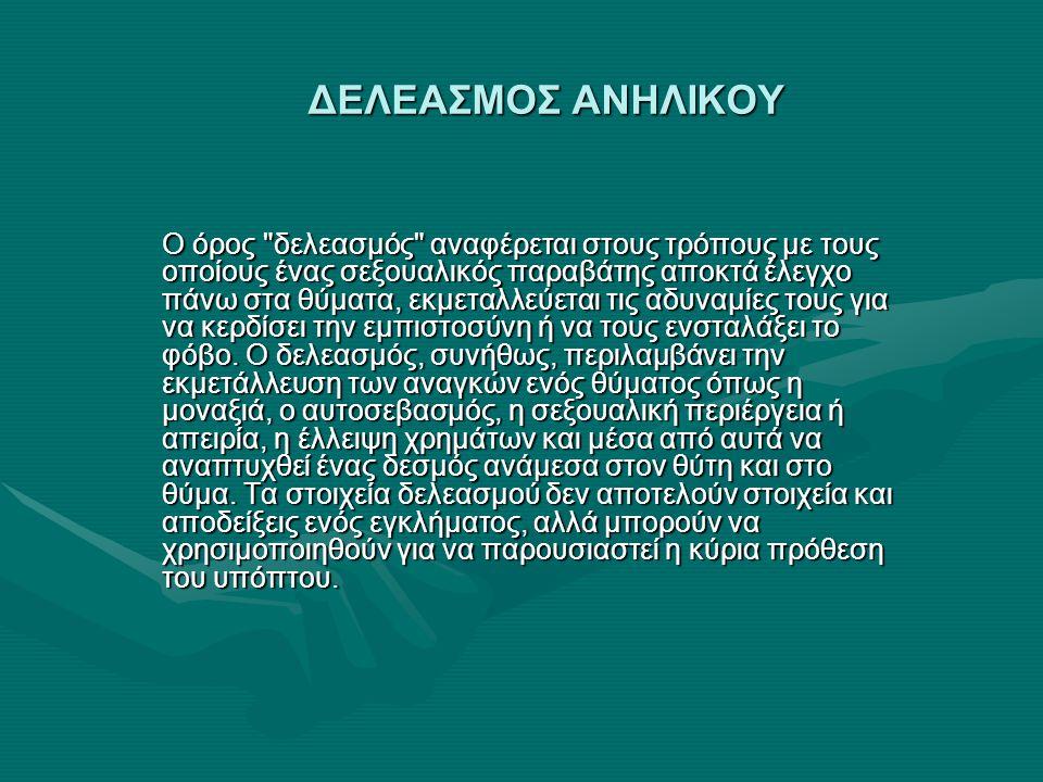ΔΕΛΕΑΣΜΟΣ ΑΝΗΛΙΚΟΥ