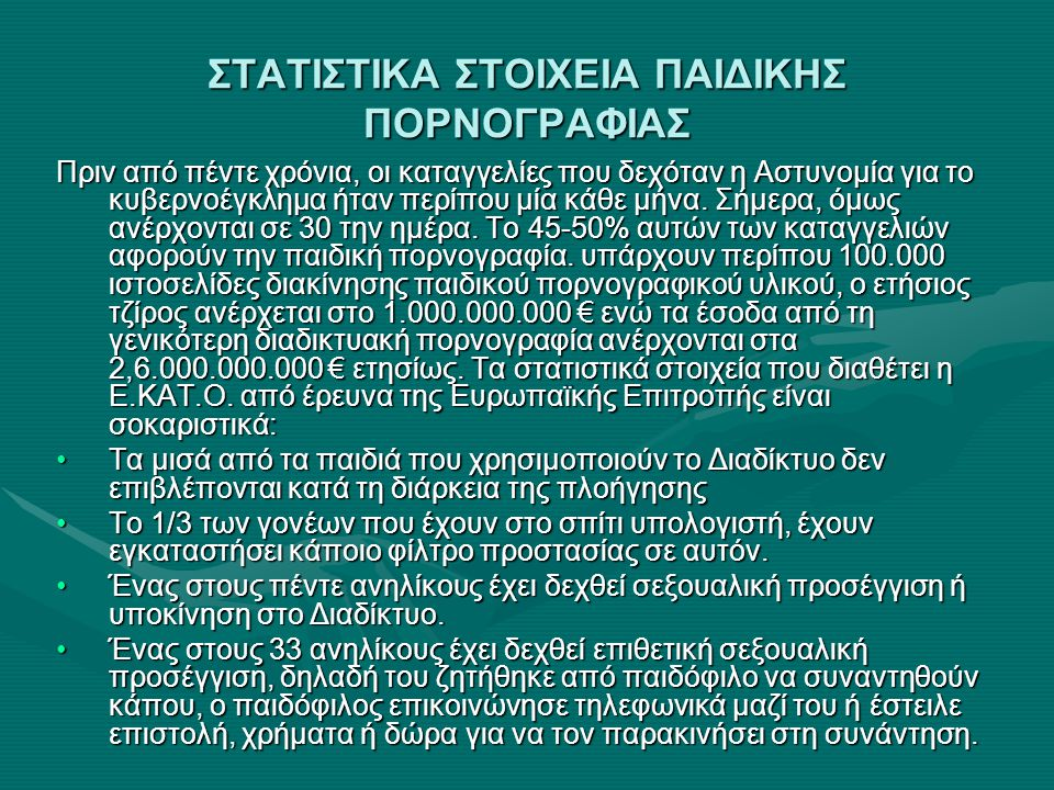 ΣΤΑΤΙΣΤΙΚΑ ΣΤΟΙΧΕΙΑ ΠΑΙΔΙΚΗΣ ΠΟΡΝΟΓΡΑΦΙΑΣ