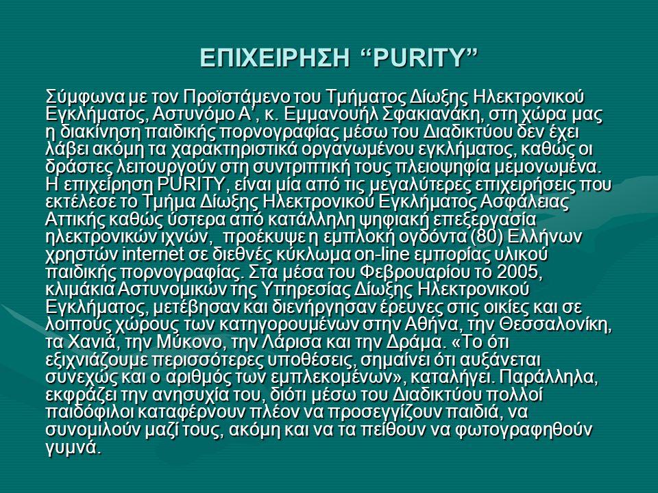 ΕΠΙΧΕΙΡΗΣΗ PURITY
