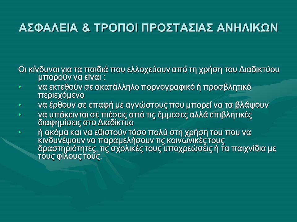 ΑΣΦΑΛΕΙΑ & ΤΡΟΠΟΙ ΠΡΟΣΤΑΣΙΑΣ ΑΝΗΛΙΚΩΝ