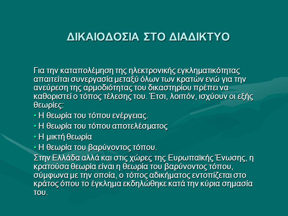 ΔΙΚΑΙΟΔΟΣΙΑ ΣΤΟ ΔΙΑΔΙΚΤΥΟ