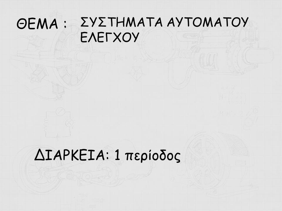 ΣΥΣΤΗΜΑΤΑ ΑΥΤΟΜΑΤΟΥ ΕΛΕΓΧΟΥ