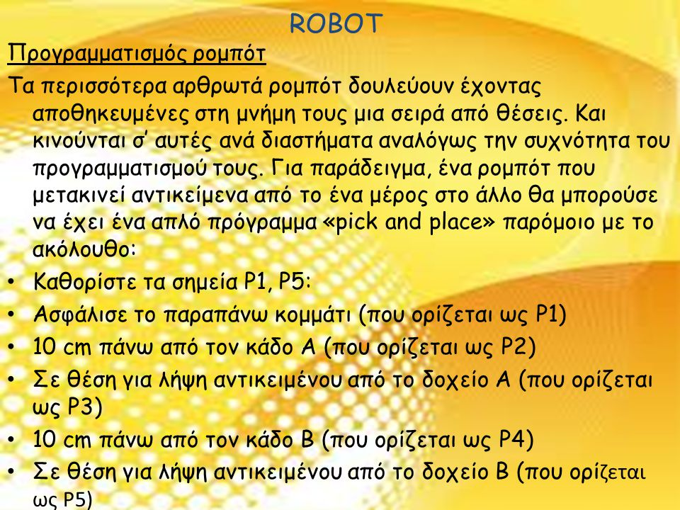 ROBOT Προγραμματισμός ρομπότ