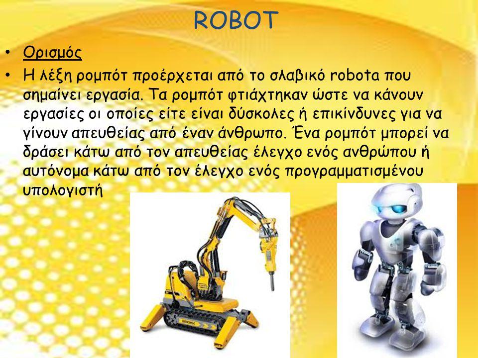 ROBOT Ορισμός.