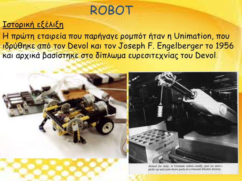 ROBOT Ιστορική εξέλιξη