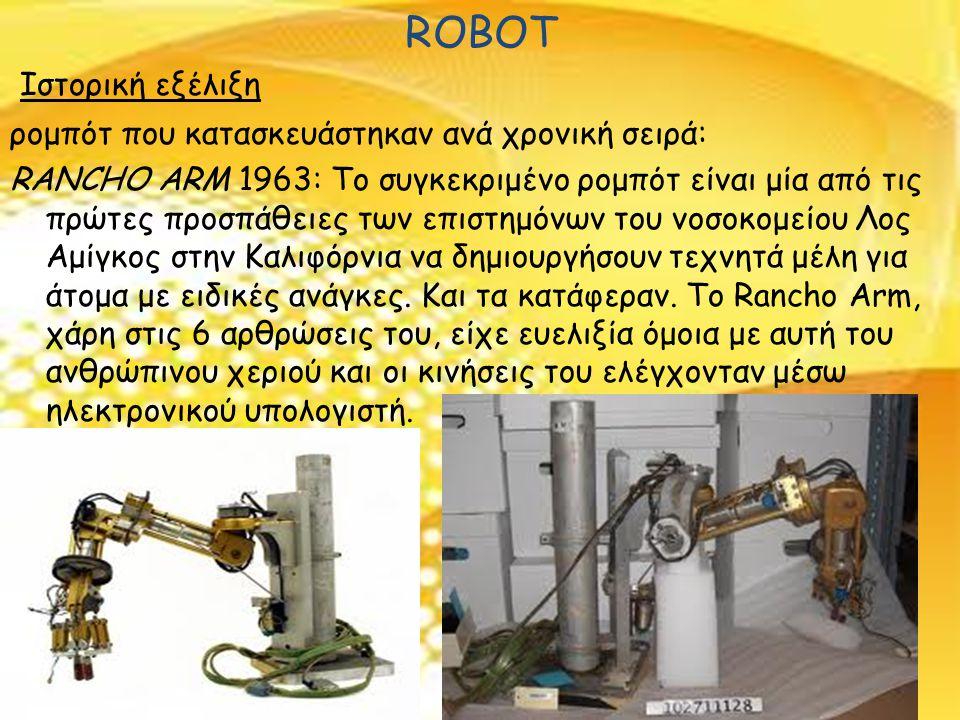 ROBOT Ιστορική εξέλιξη ρομπότ που κατασκευάστηκαν ανά χρονική σειρά: