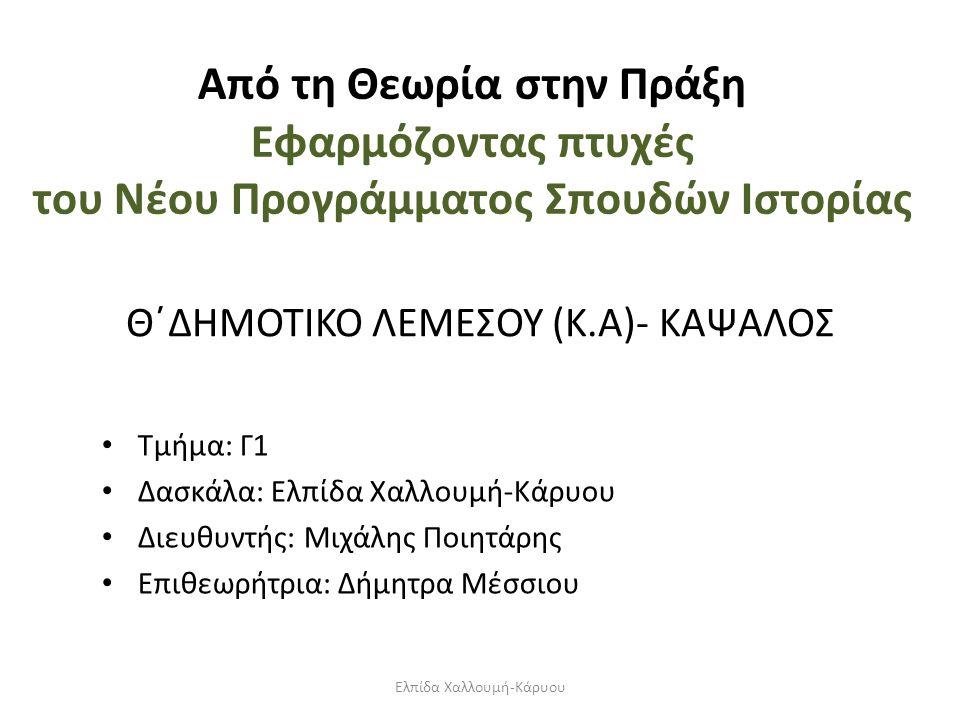 Θ΄ΔΗΜΟΤΙΚΟ ΛΕΜΕΣΟΥ (Κ.Α)- ΚΑΨΑΛΟΣ