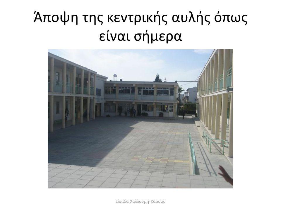 Άποψη της κεντρικής αυλής όπως είναι σήμερα