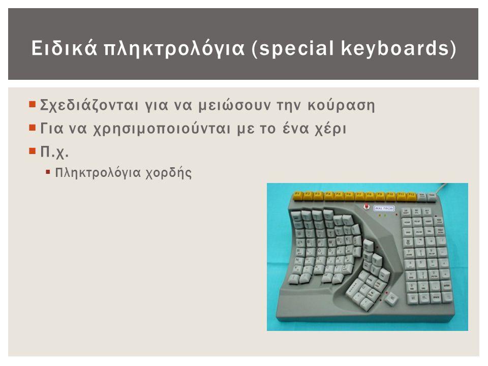 Ειδικά πληκτρολόγια (special keyboards)
