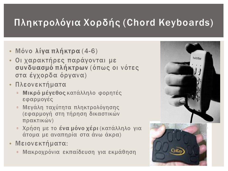 Πληκτρολόγια Χορδής (Chord Keyboards)