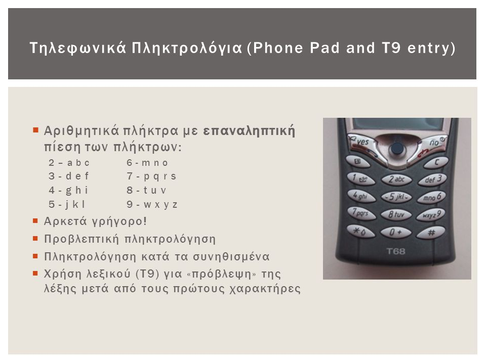 Τηλεφωνικά Πληκτρολόγια (Phone Pad and T9 entry)