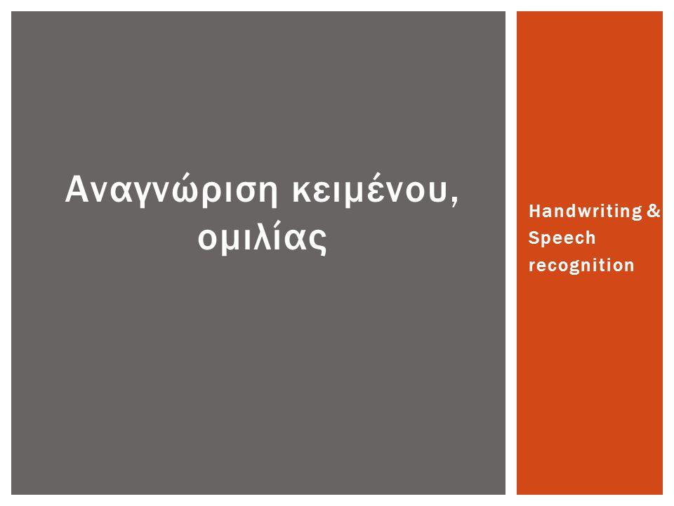 Αναγνώριση κειμένου, ομιλίας