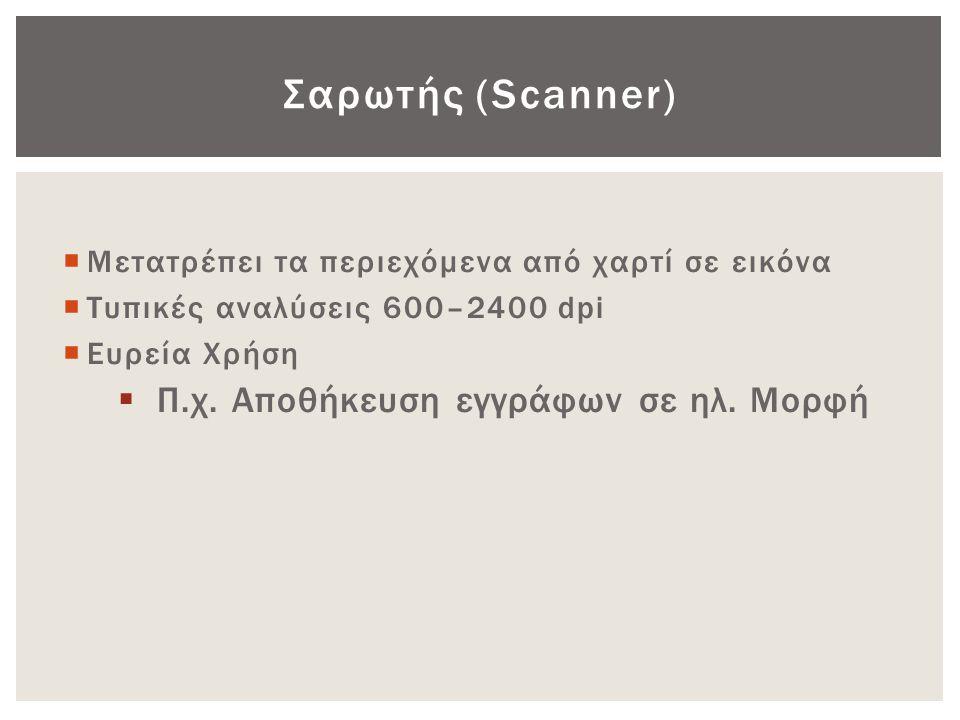 Σαρωτής (Scanner) Π.χ. Αποθήκευση εγγράφων σε ηλ. Μορφή