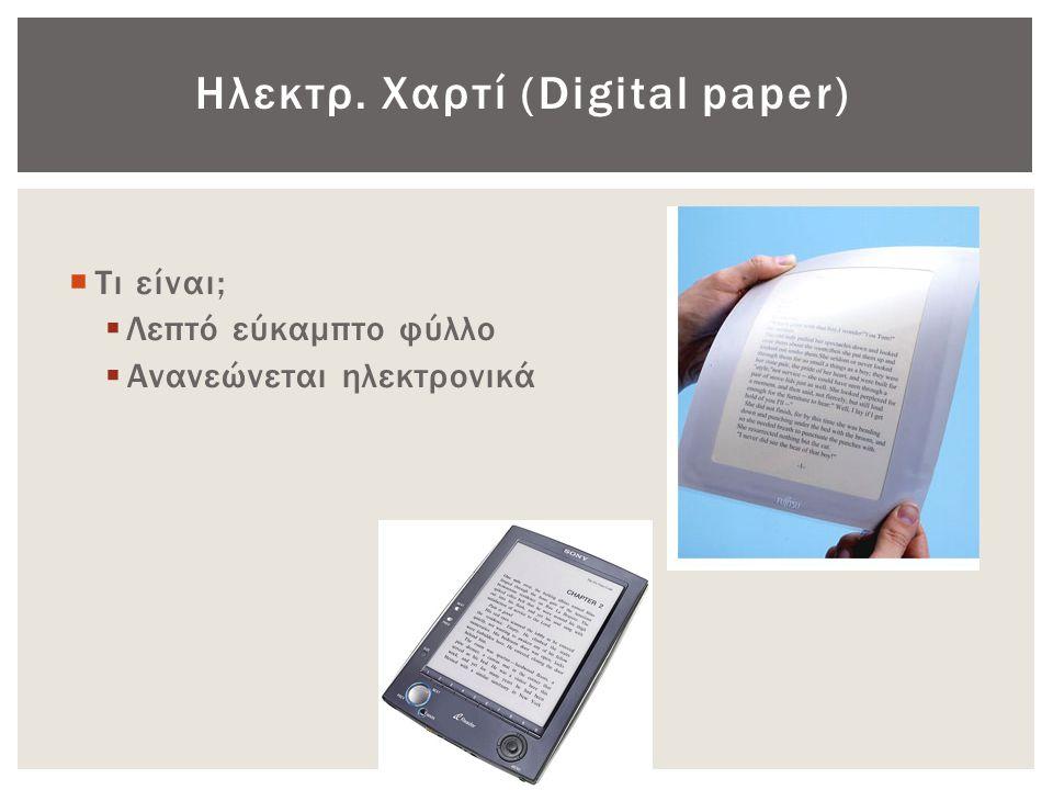 Ηλεκτρ. Χαρτί (Digital paper)
