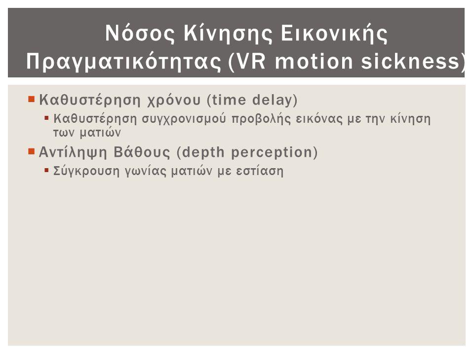 Νόσος Κίνησης Εικονικής Πραγματικότητας (VR motion sickness)