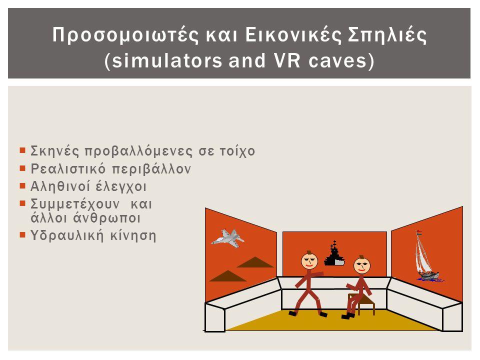 Προσομοιωτές και Εικονικές Σπηλιές (simulators and VR caves)