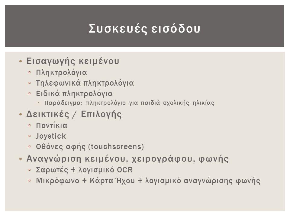 Συσκευές εισόδου Εισαγωγής κειμένου Δεικτικές / Επιλογής