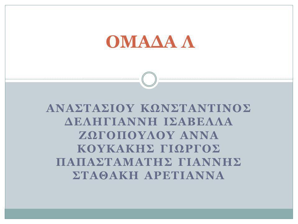 ΑναστασΙου ΚωνσταντΙνοΣ