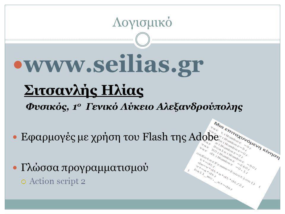 www.seilias.gr Σιτσανλής Ηλίας Λογισμικό