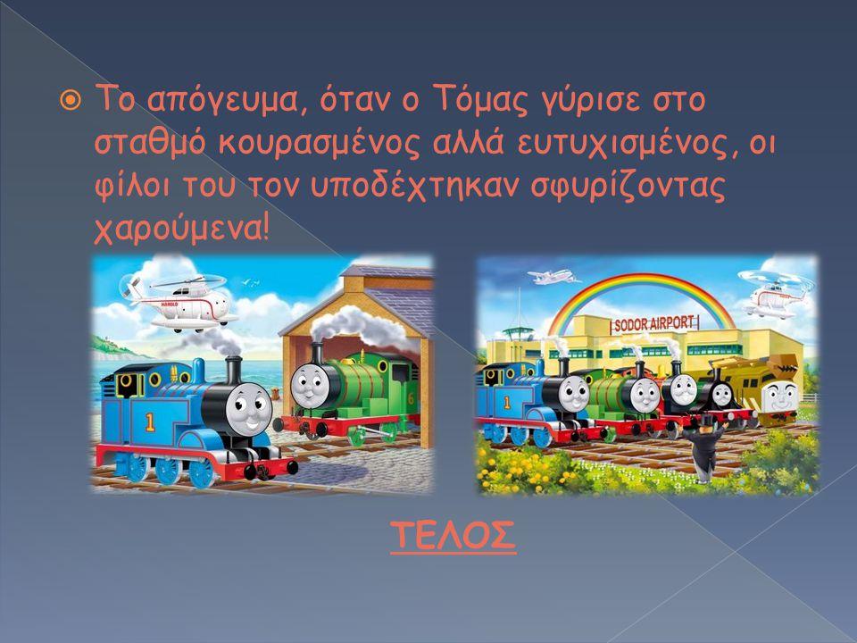 Το απόγευμα, όταν ο Τόμας γύρισε στο σταθμό κουρασμένος αλλά ευτυχισμένος, οι φίλοι του τον υποδέχτηκαν σφυρίζοντας χαρούμενα!