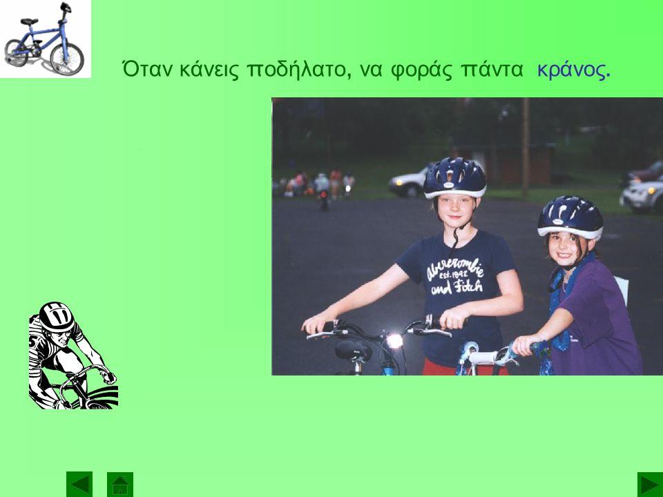 Όταν κάνεις ποδήλατο, να φοράς πάντα κράνος.