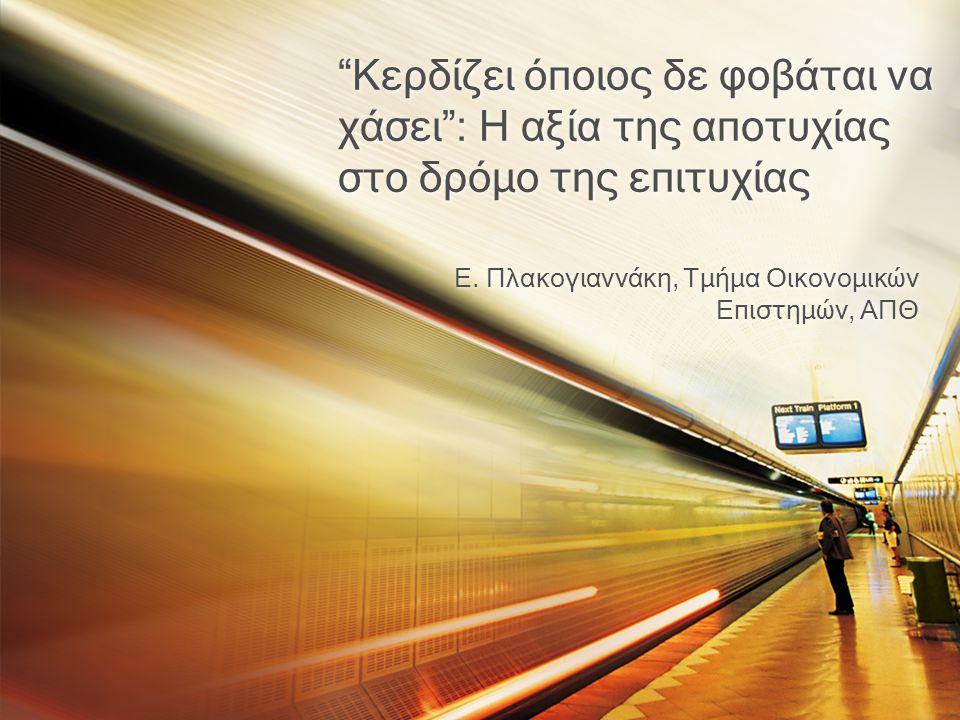 Ε. Πλακογιαννάκη, Τμήμα Οικονομικών Επιστημών, ΑΠΘ