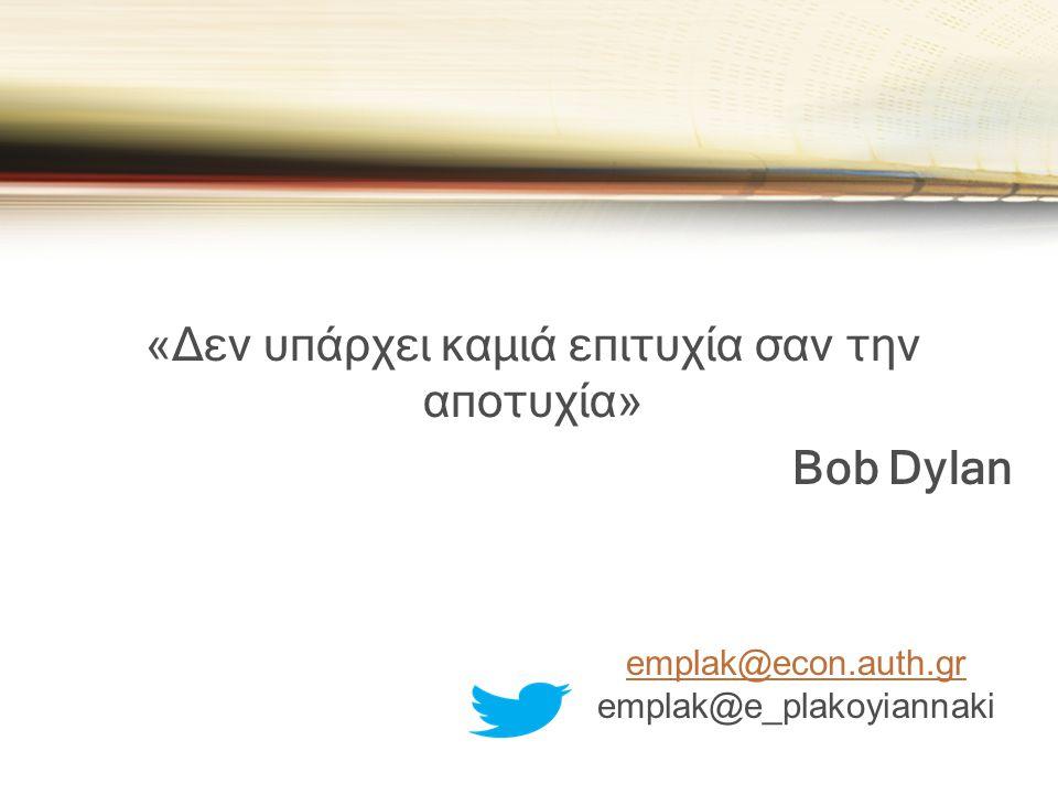 «Δεν υπάρχει καμιά επιτυχία σαν την αποτυχία» Bob Dylan