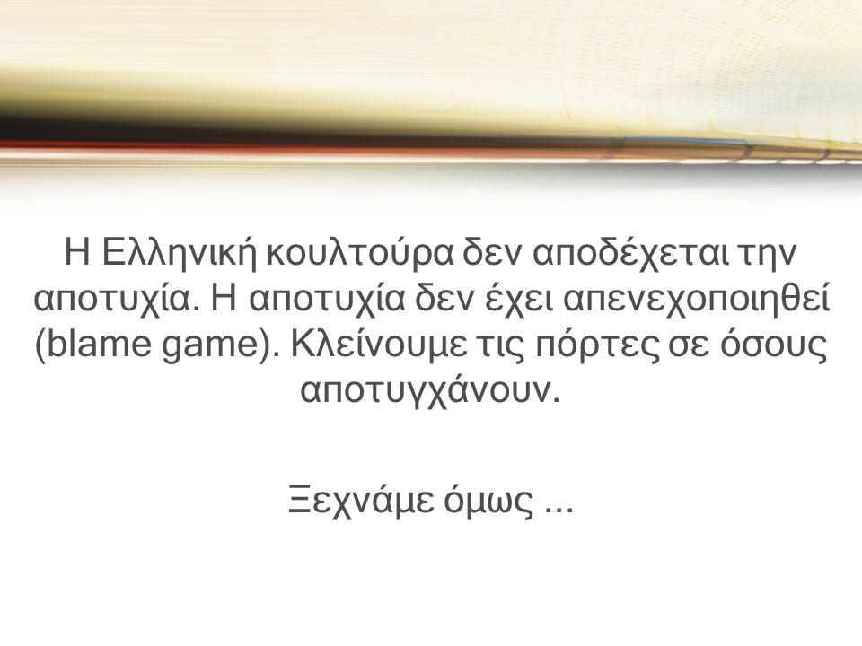 Η Ελληνική κουλτούρα δεν αποδέχεται την αποτυχία
