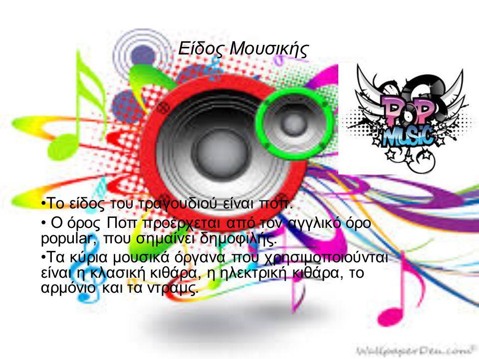 Είδος Μουσικής Το είδος του τραγουδιού είναι ποπ.