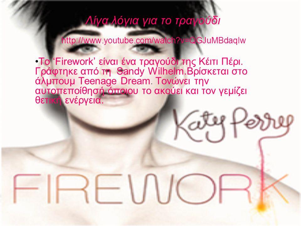 Λίγα λόγια για το τραγούδι http://www.youtube.com/watch v=QGJuMBdaqIw