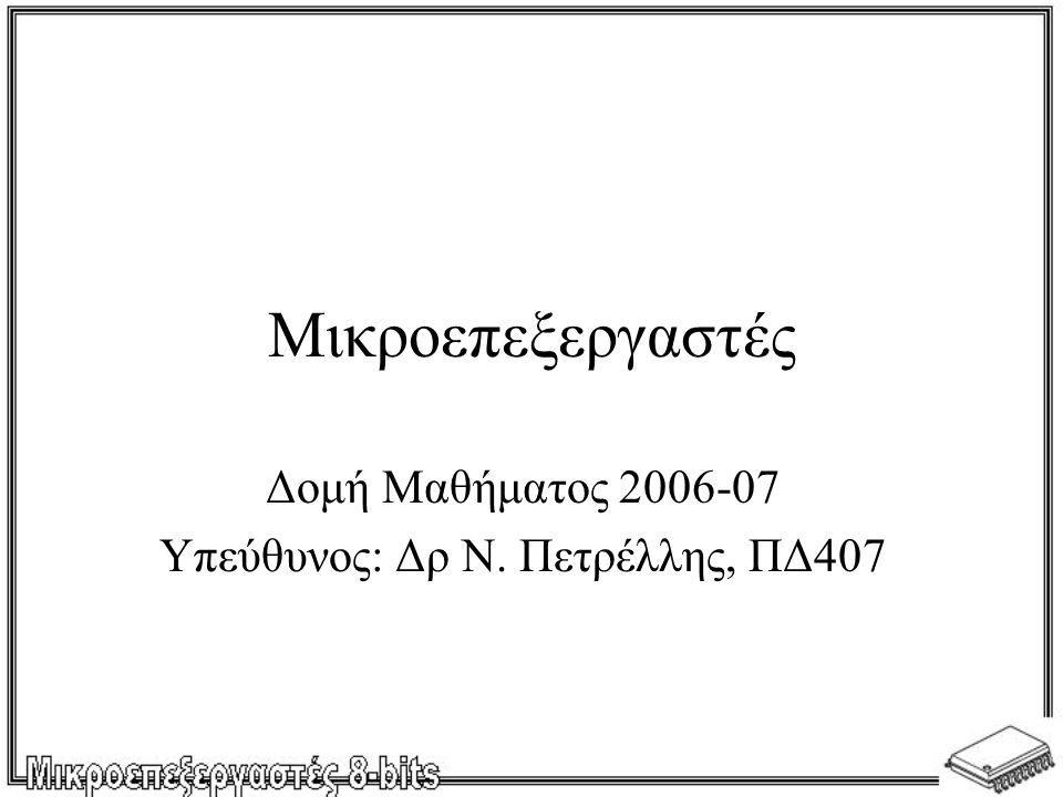 Δομή Μαθήματος 2006-07 Υπεύθυνος: Δρ Ν. Πετρέλλης, ΠΔ407