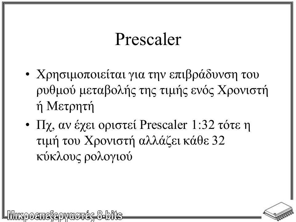 Prescaler Χρησιμοποιείται για την επιβράδυνση του ρυθμού μεταβολής της τιμής ενός Χρονιστή ή Μετρητή.