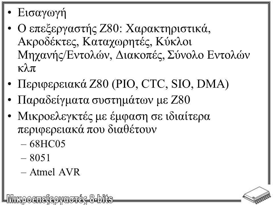 Περιφερειακά Ζ80 (PIO, CTC, SIO, DMA) Παραδείγματα συστημάτων με Ζ80