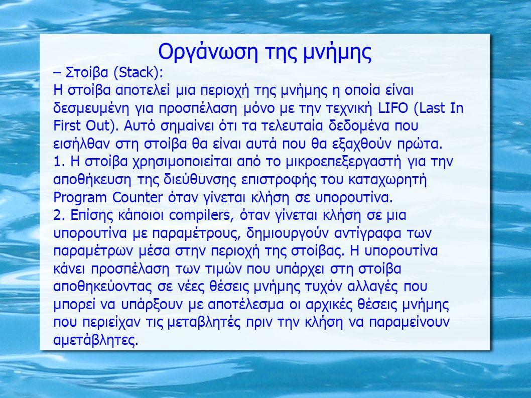Οργάνωση της μνήμης – Στοίβα (Stack):