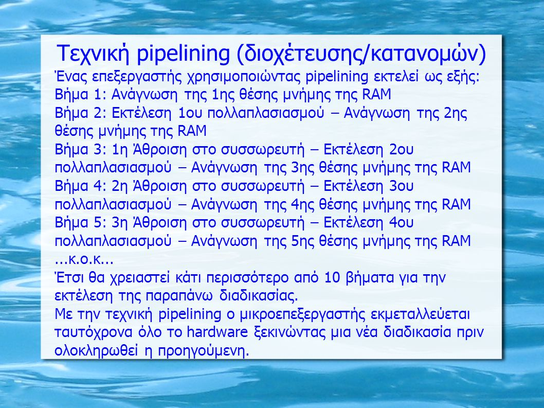 Τεχνική pipelining (διοχέτευσης/κατανομών)