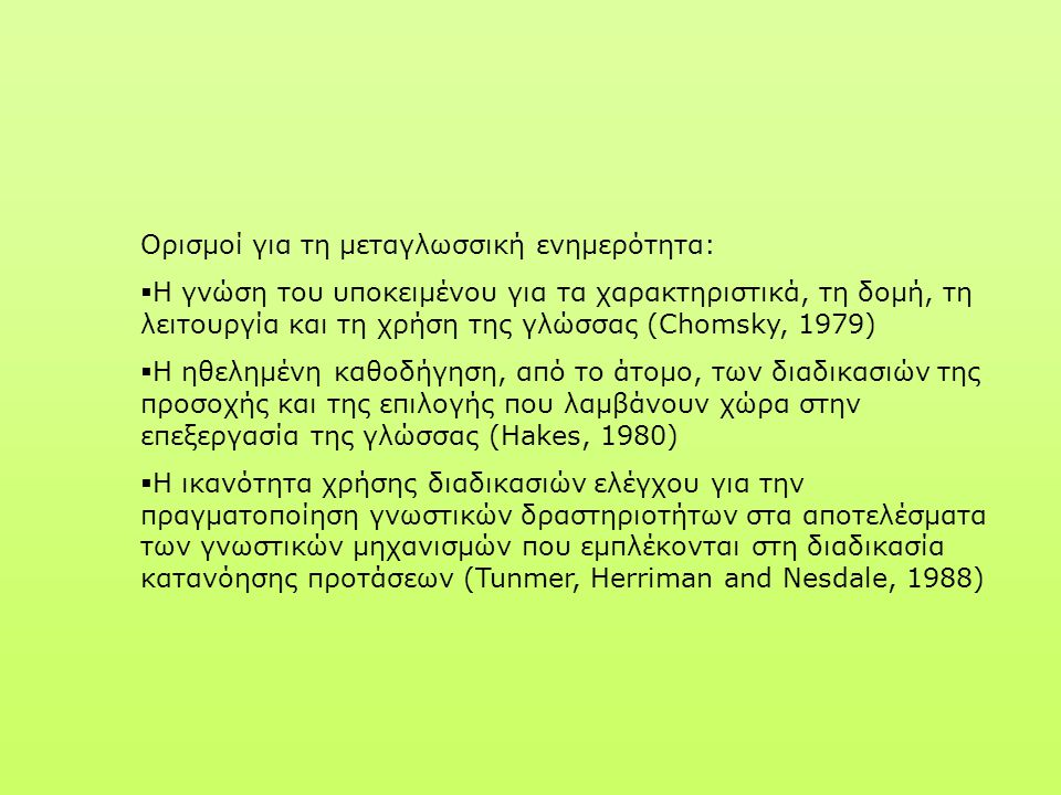 Ορισμοί για τη μεταγλωσσική ενημερότητα: