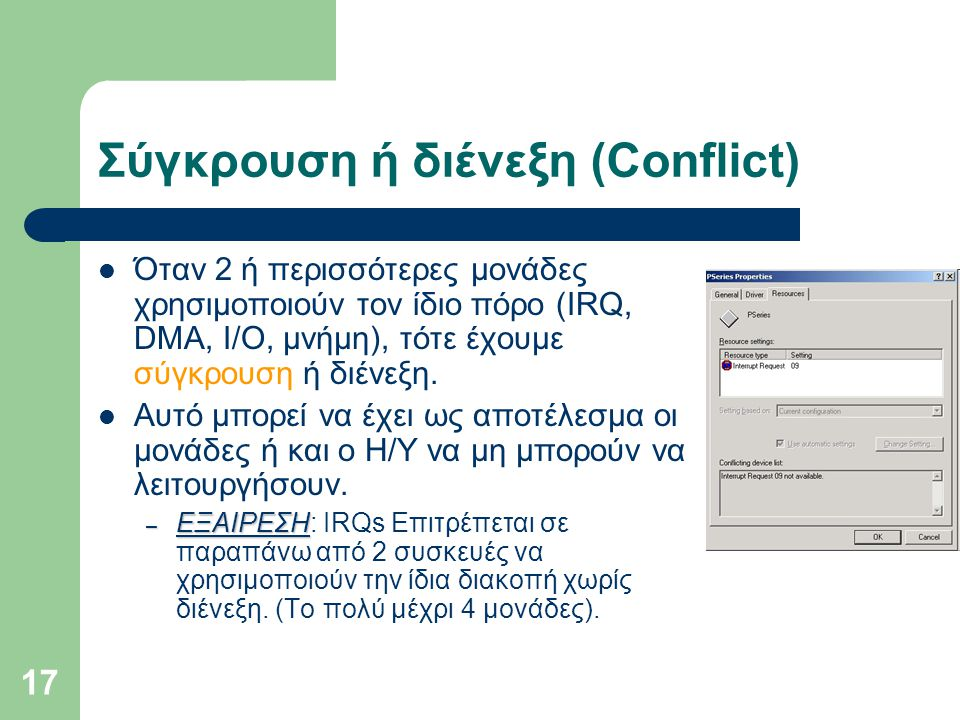 Σύγκρουση ή διένεξη (Conflict)